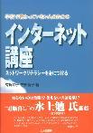 Internet_cover